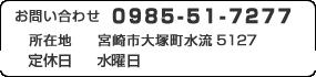 宮崎市大塚町水流5127 TEL:0985-51-7277 営業時間:平日9時~19時(水曜定休)・土日9時~18時